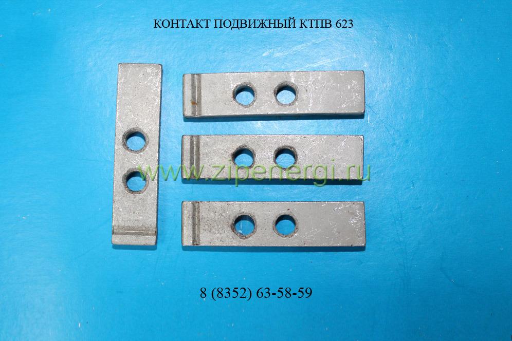 ктпв-623 подв