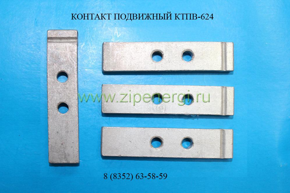 ктпв-624 подв